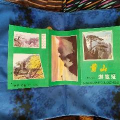 黄山游览证3元-¥6 元_出席/通行证明_7788网