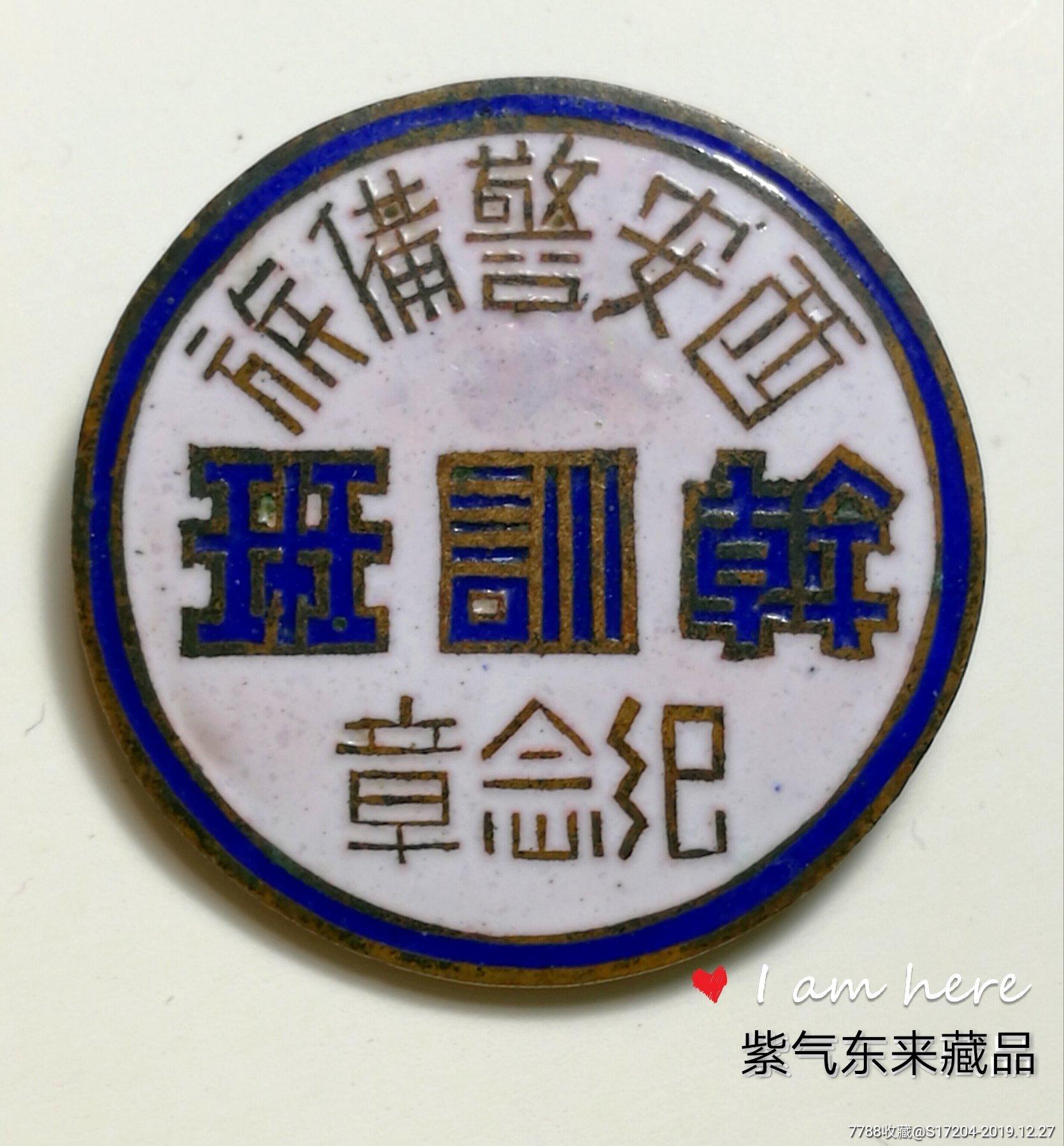 西安事���C章:西安警�渎酶捎�班�o念章(se70393301)_