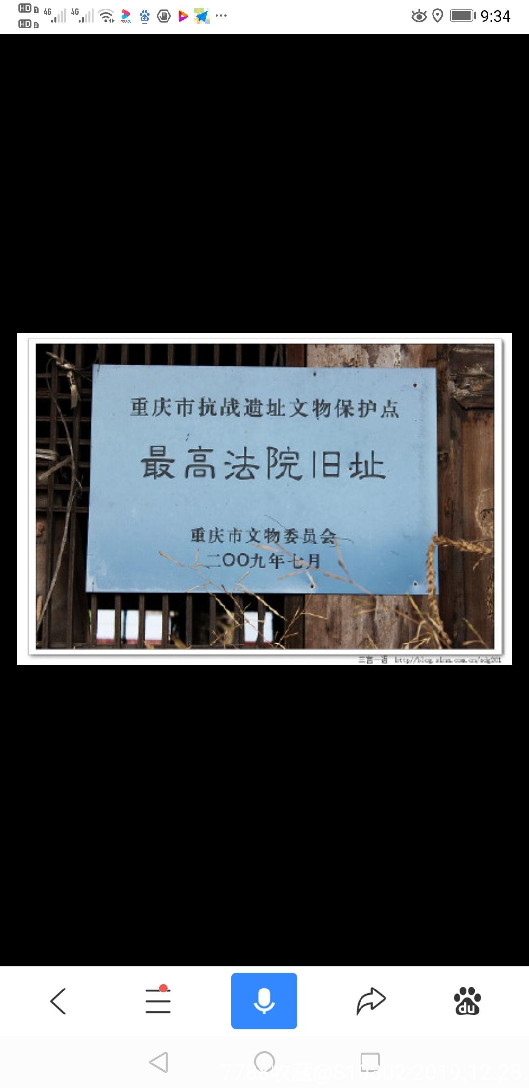 可议价!抗战实寄封!重庆东川歇马场抗战最高法院(se70407994)_