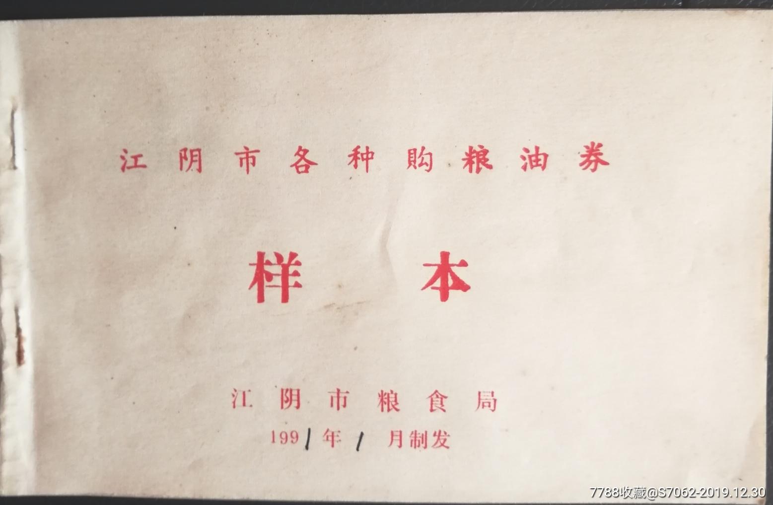 江陰91年糧油面樣本大全_價格3100元_第1張_7788收藏__收藏熱線