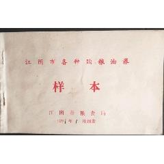 江陰91年糧油面樣本大全(se70452258)_7788收藏__收藏熱線