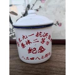�s立九一抗洪自救集�w二等功�念搪瓷杯-¥120 元_茶杯/茶盅/茶�K_7788�W
