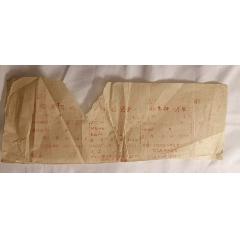 早期船票及其。。較少(se70485366)_7788舊貨商城__七七八八商品交易平臺(7788.com)