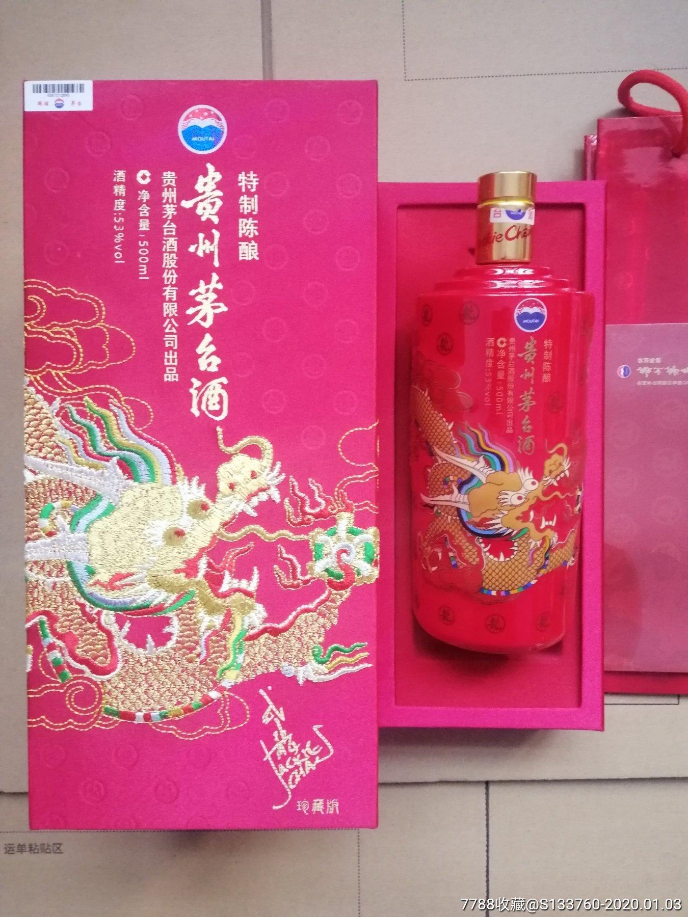 茅�_酒瓶,成��品相好(se70521757)_