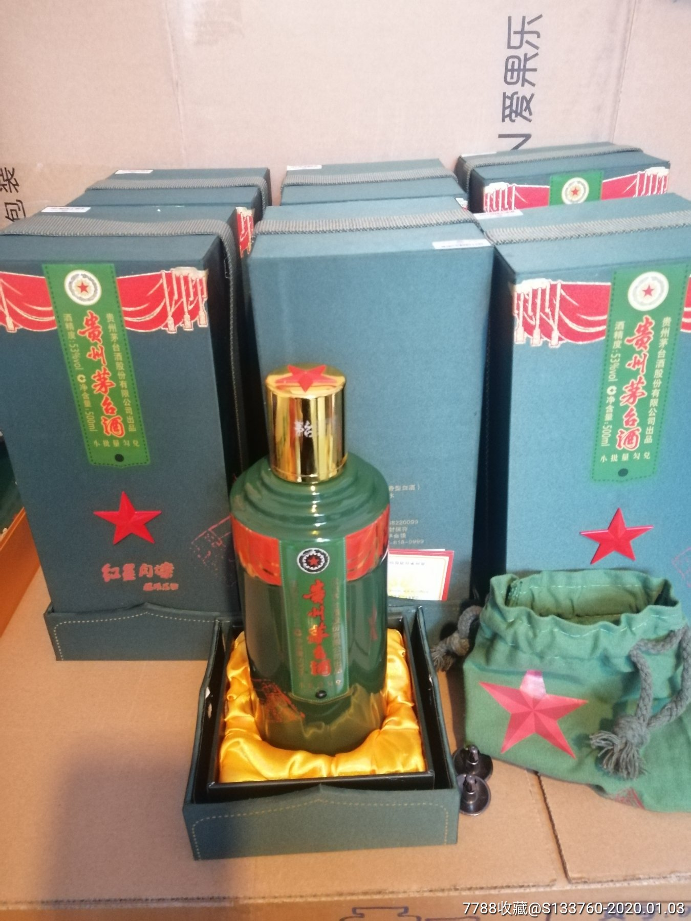 茅�_酒瓶,�t星�W耀,六套(se70521936)_
