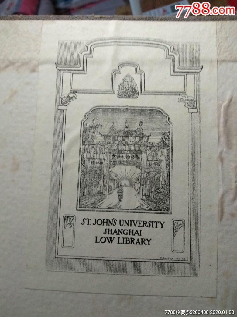 上海圣�s翰大�W藏��票,粘于1920年英��出版的一本有�P印度的大�_本��上,��面�嚅_(se70522282)_