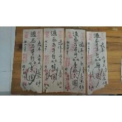 �X�f票(八��一起)-¥160 元_��琶����_7788�W