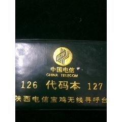 傳呼代碼本(se70549677)_7788舊貨商城__七七八八商品交易平臺(7788.com)