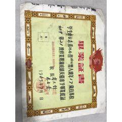 1963年畢業證書(se70598454)_7788舊貨商城__七七八八商品交易平臺(7788.com)