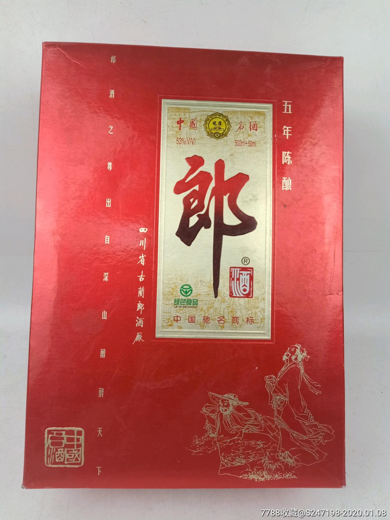 2000年53度郎酒五年��子母�Y盒(se70608312)_