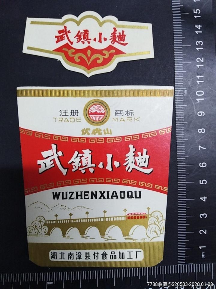 武镇小曲酒标一套(se70609391)_