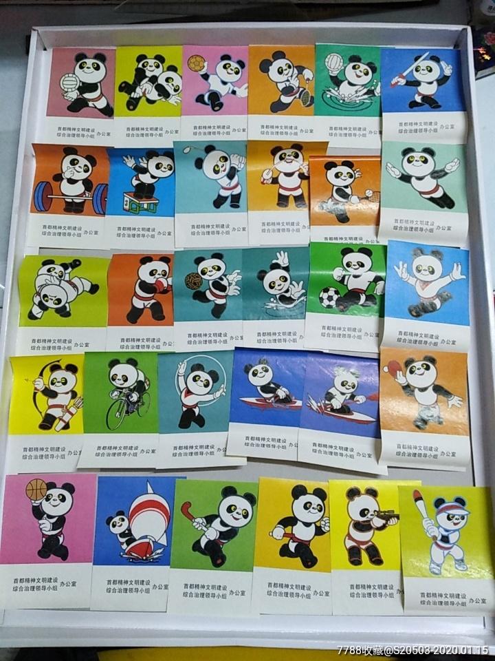 90年亚运会吉祥物熊猫盼盼吉祥物30张一套(se70721802)_