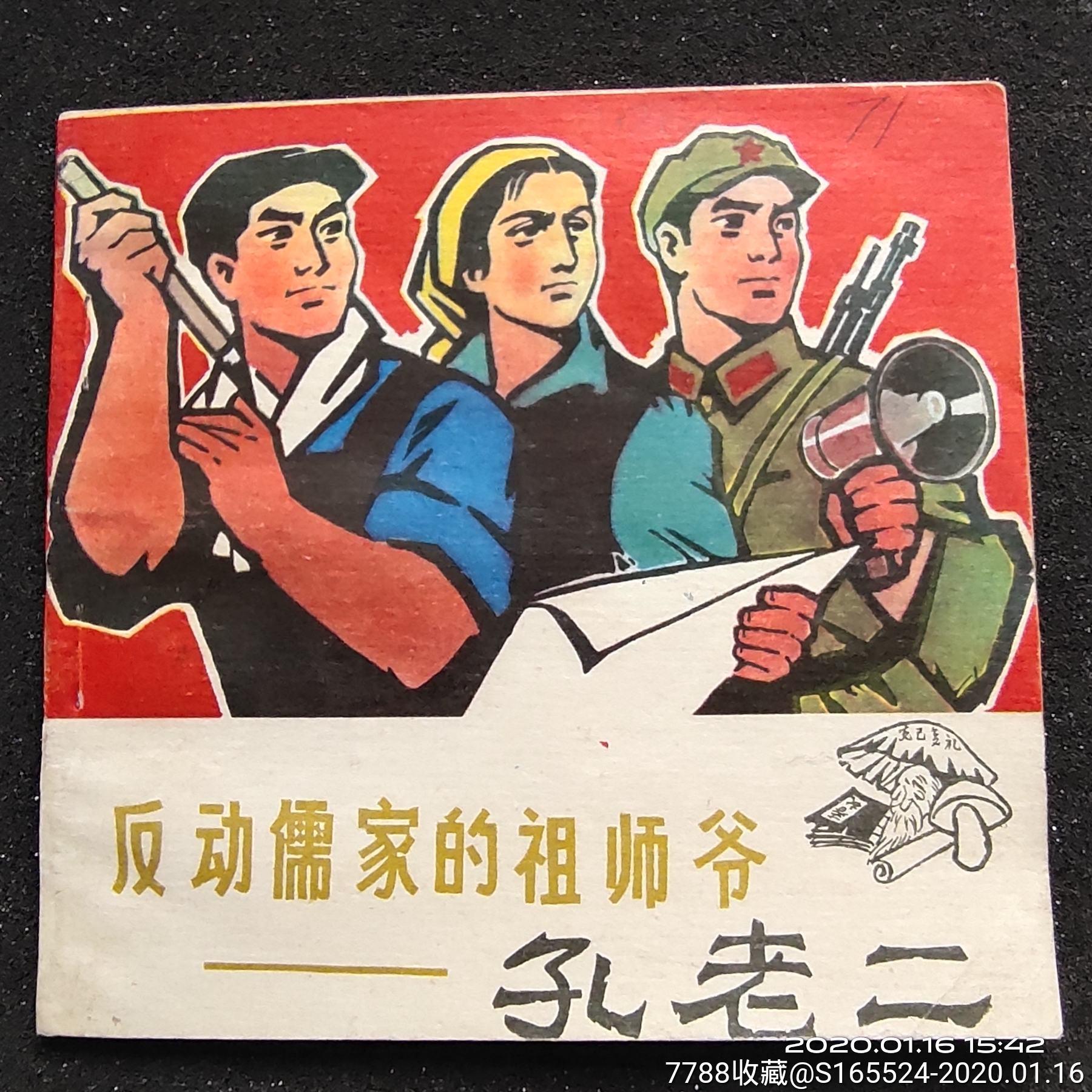 反动儒家的祖师爷-孔老二(se70741078)_