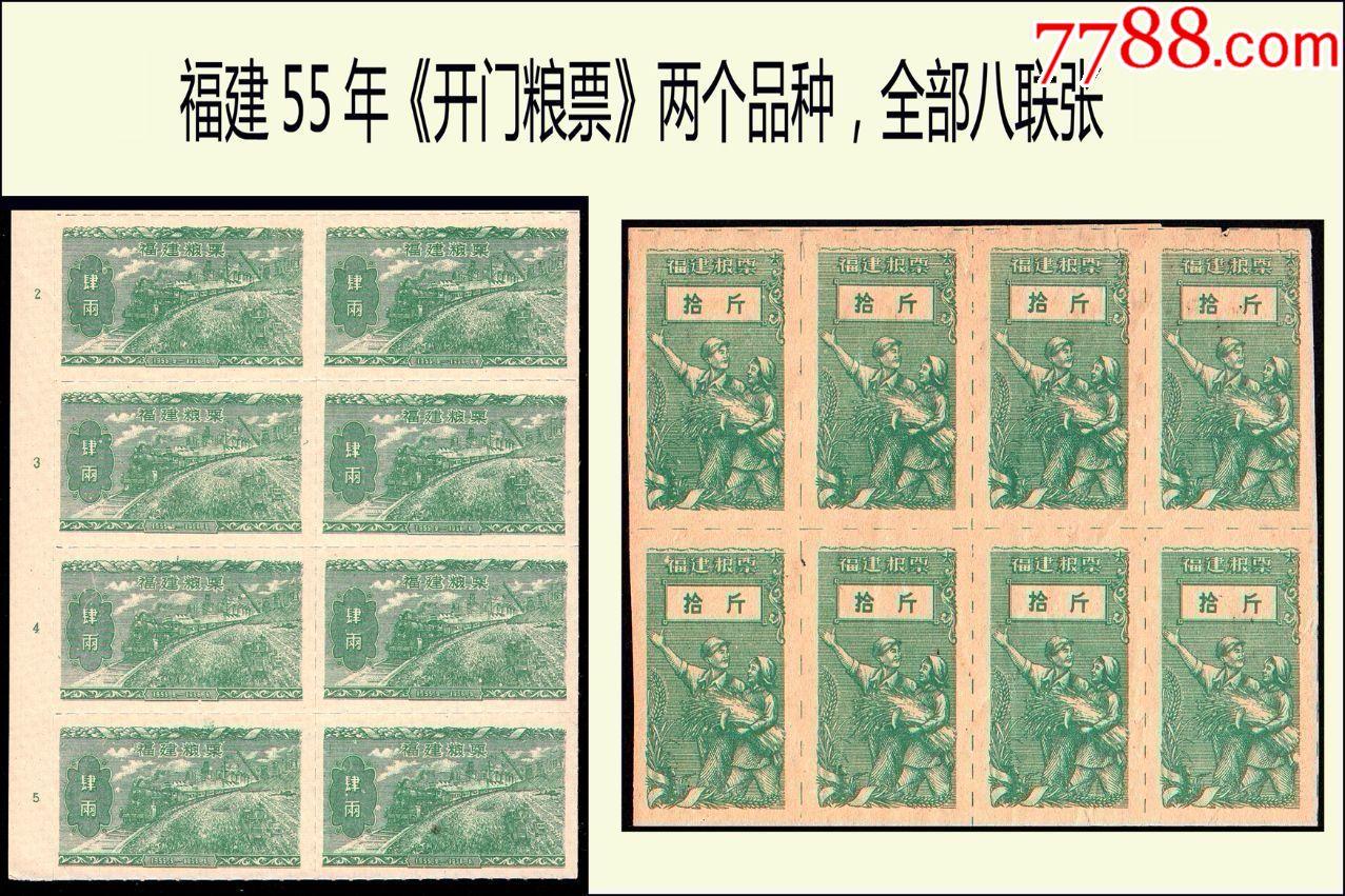 人物專題:福建省1955年《開門糧票》兩個品種全部八方聯:(se70756847)_7788收藏__收藏熱線