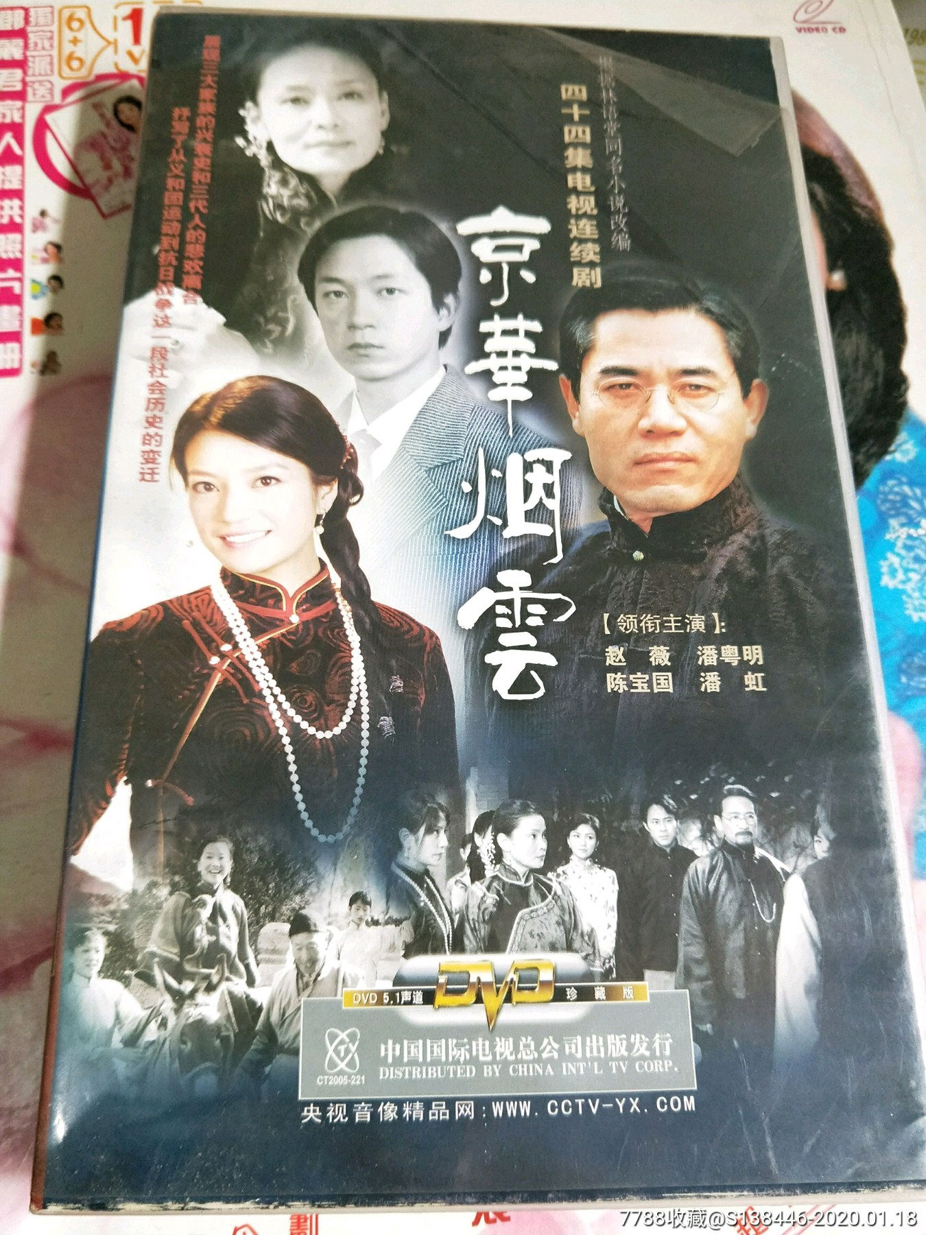 京�A��云�w微版14碟DVD(se70761752)_