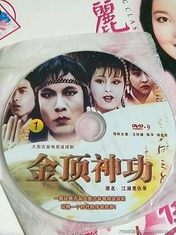 金�神功又名江湖恩仇��^版珍藏2��D9(se70761797)_
