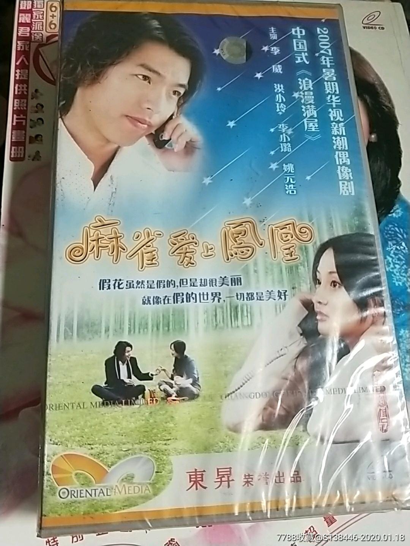 麻雀�凵哮P凰�A��典����(se70762007)_