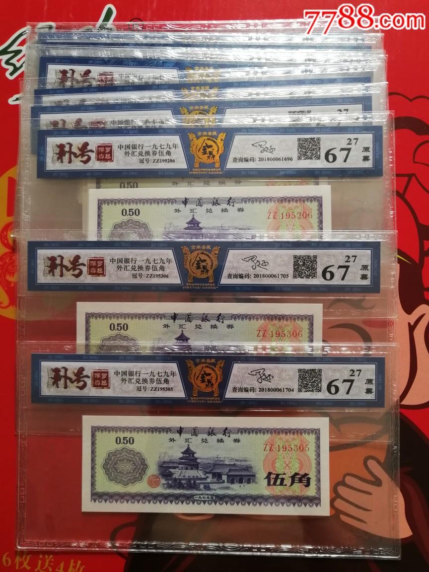 ��低出外�R券五角ZZ�p冠�a��o47金鼎�u�限量手�版(se70762490)_