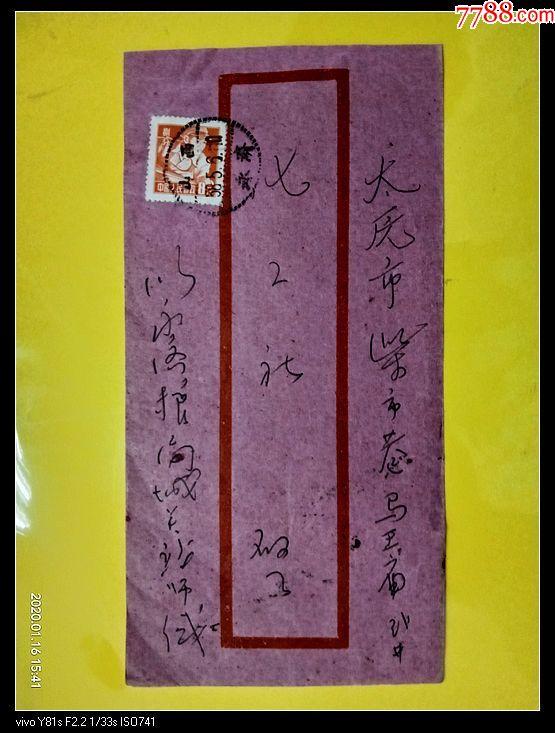 "正�N普8-8分--�N--""山西---永��""--�c�三格戳-(au22189867)_"