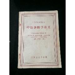 中医诊断学讲义(se70784970)_7788收藏__收藏热线