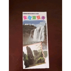 《中国贵州黄果树风景名胜区》全程游览券(se70784974)_7788收藏__收藏热线