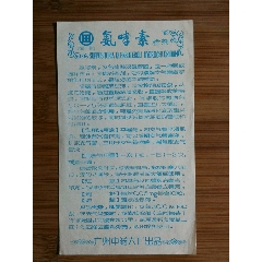 ●文革藥標:氨哮素栓劑【廣州中藥六廠出品18X11公分】!(se70799198)_7788收藏__收藏熱線