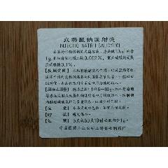 ●文革藥標:水楊酸納注射液【上海第七制藥廠出品8X8公分】!(se70799210)_7788收藏__收藏熱線