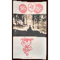 """老照片型賀年卡""""1965年北京白塔""""北京市美術公司印行(se70799219)_7788收藏__收藏熱線"""