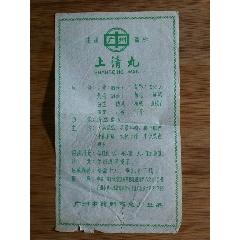 ●文革藥標:上清丸【廣州中藥制藥廠出品18X8公分】!(se70799222)_7788收藏__收藏熱線