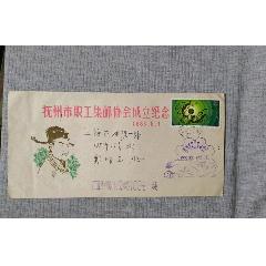 紀念封~(se70799234)_7788收藏__收藏熱線