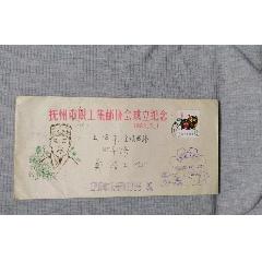 紀念封~(se70799237)_7788收藏__收藏熱線