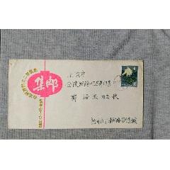 紀念封~(se70799252)_7788收藏__收藏熱線