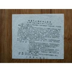 ●文革藥標:地塞米松磷酸鈉注射液【上海第九制藥廠11X9.5公分】!(se70799251)_7788收藏__收藏熱線
