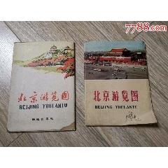兩個,北京瀏覽圖,合售。店內大量商品底價出售,請逐頁翻看(se70801355)_7788收藏__收藏熱線