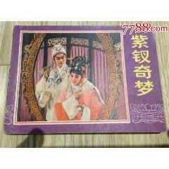 紫釵奇夢(店內大量商品底價出售,請進店逐頁翻看)(se70801368)_7788收藏__收藏熱線