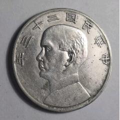 精品老銀幣船洋二十三年(se70801372)_7788收藏__收藏熱線