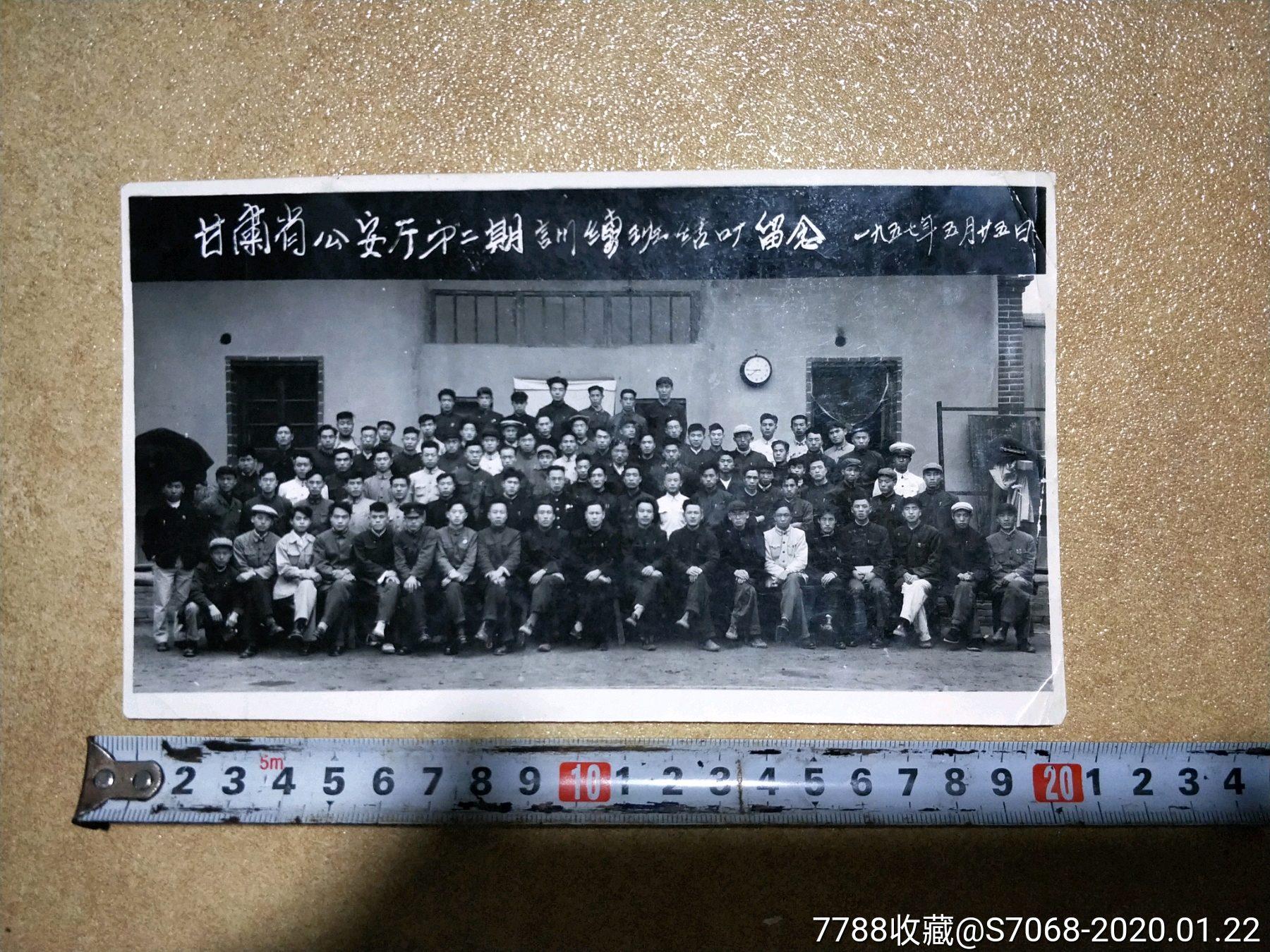 甘�C省公安�d第二期��班,,57年(se70805903)_
