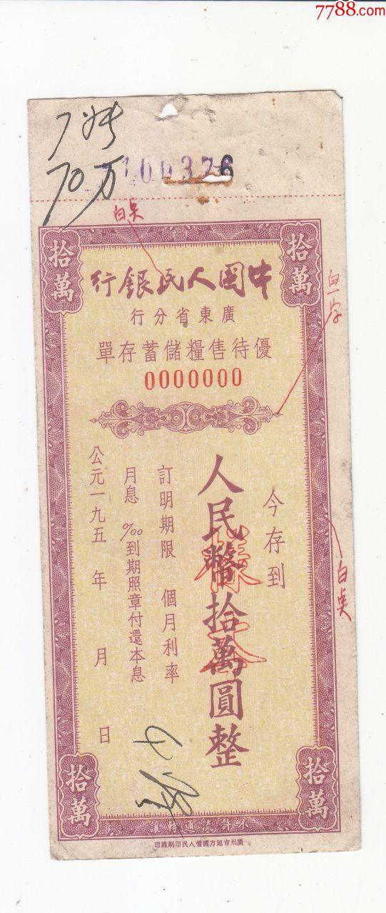 �V�|中��人民�y行�V�|省分行��待售�Z�π畲��---拾�f元/�颖�--2(se70815970)_