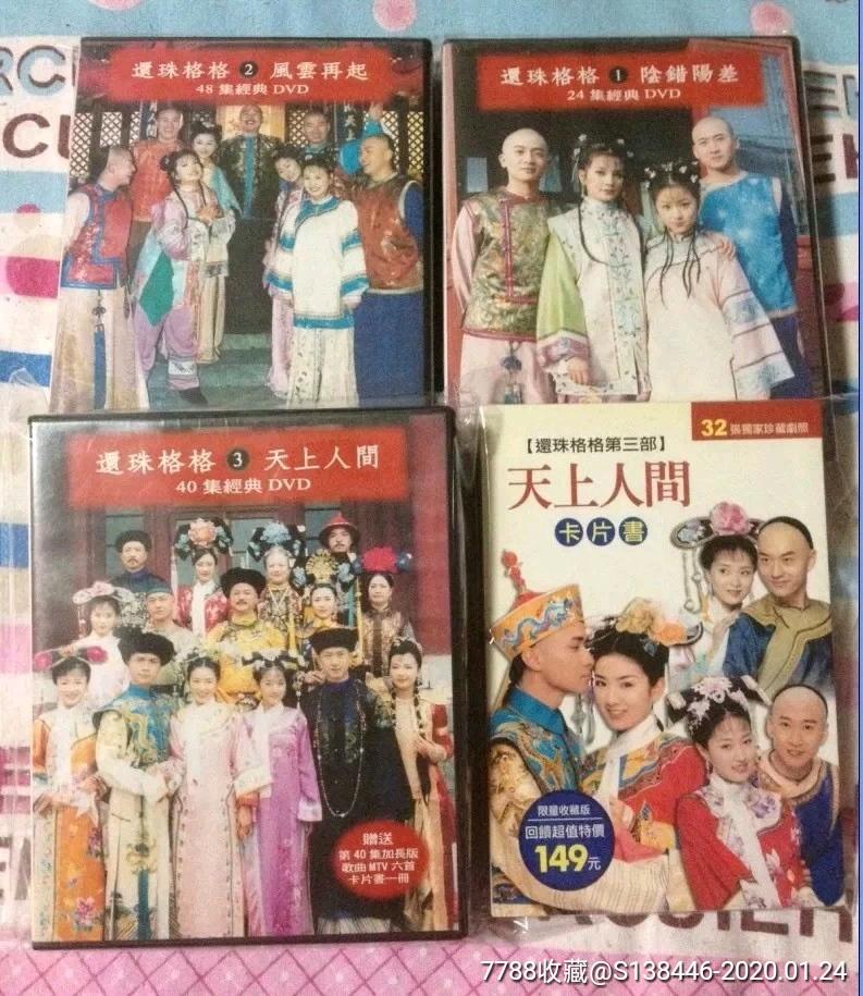 �珠格格�_�晨扇税姝���公司出版�l行最高清版�^版珍藏版(se70818560)_