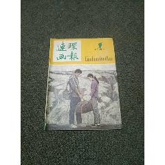 祝您新年快�罚∵B�h���螅�1984/1)-¥2.50 元_�D������_7788�W