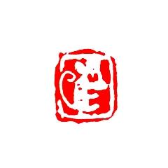 惠友,鼠肖形印(au22262857)_7788收藏__收藏热线