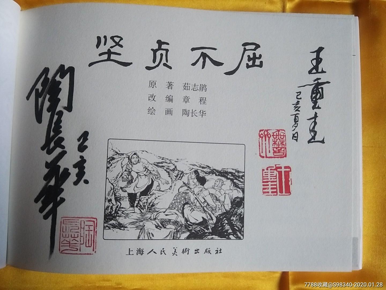 坚贞不屈(签名本)(se70844152)_