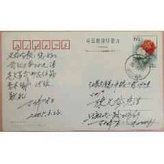 已故集郵家(三大郵會會員)簽名實寄片(se70863771)_7788舊貨商城__七七八八商品交易平臺(7788.com)