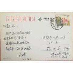 集郵聯會士簽名實寄片(se70863781)_7788舊貨商城__七七八八商品交易平臺(7788.com)