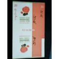 紅花....三無(se70863779)_7788舊貨商城__七七八八商品交易平臺(7788.com)