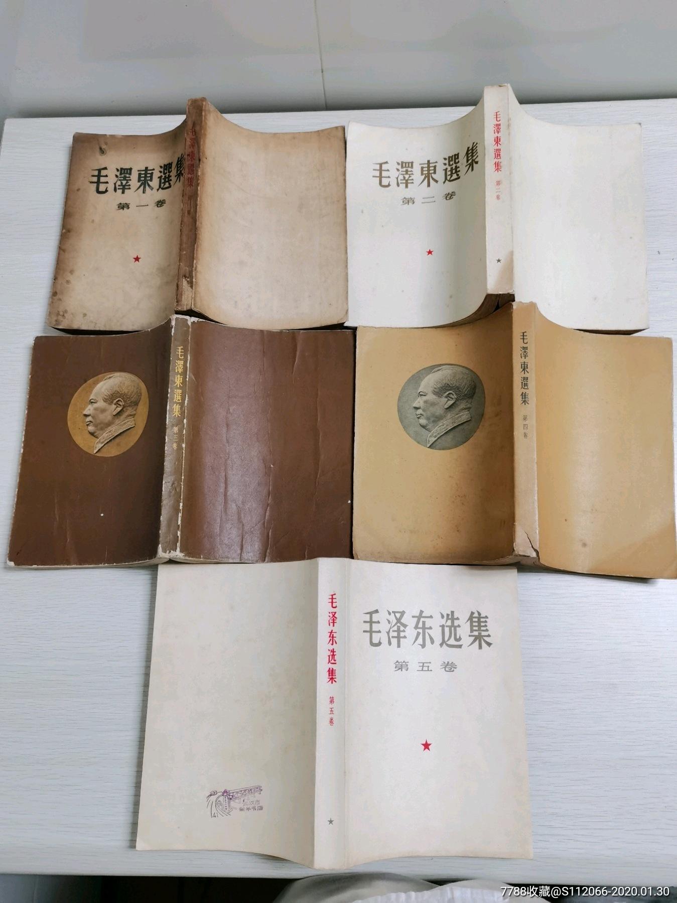 毛泽东选集(se70869614)_7788收藏__收藏热线