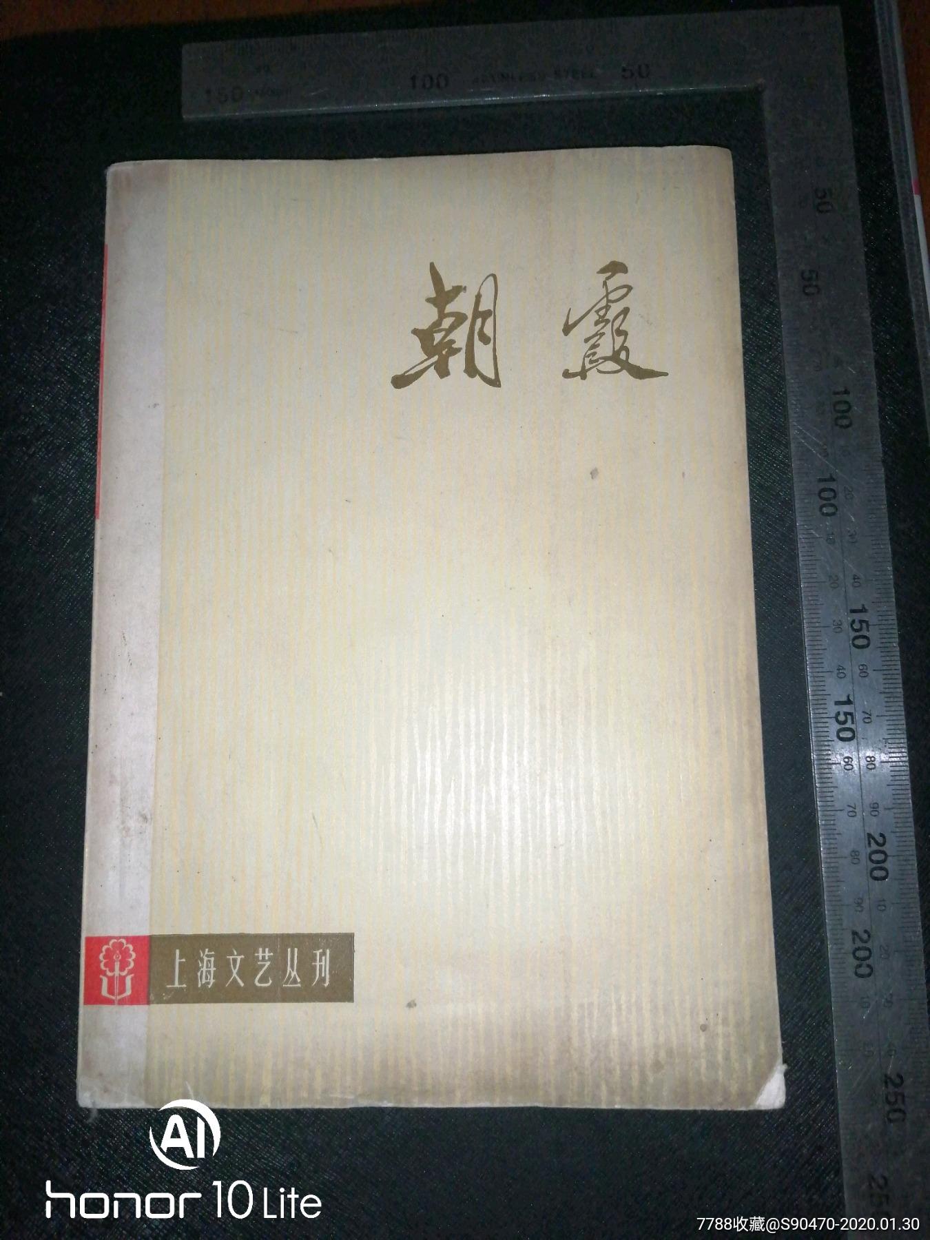 朝霞�部�/��刊�(se70874419)_