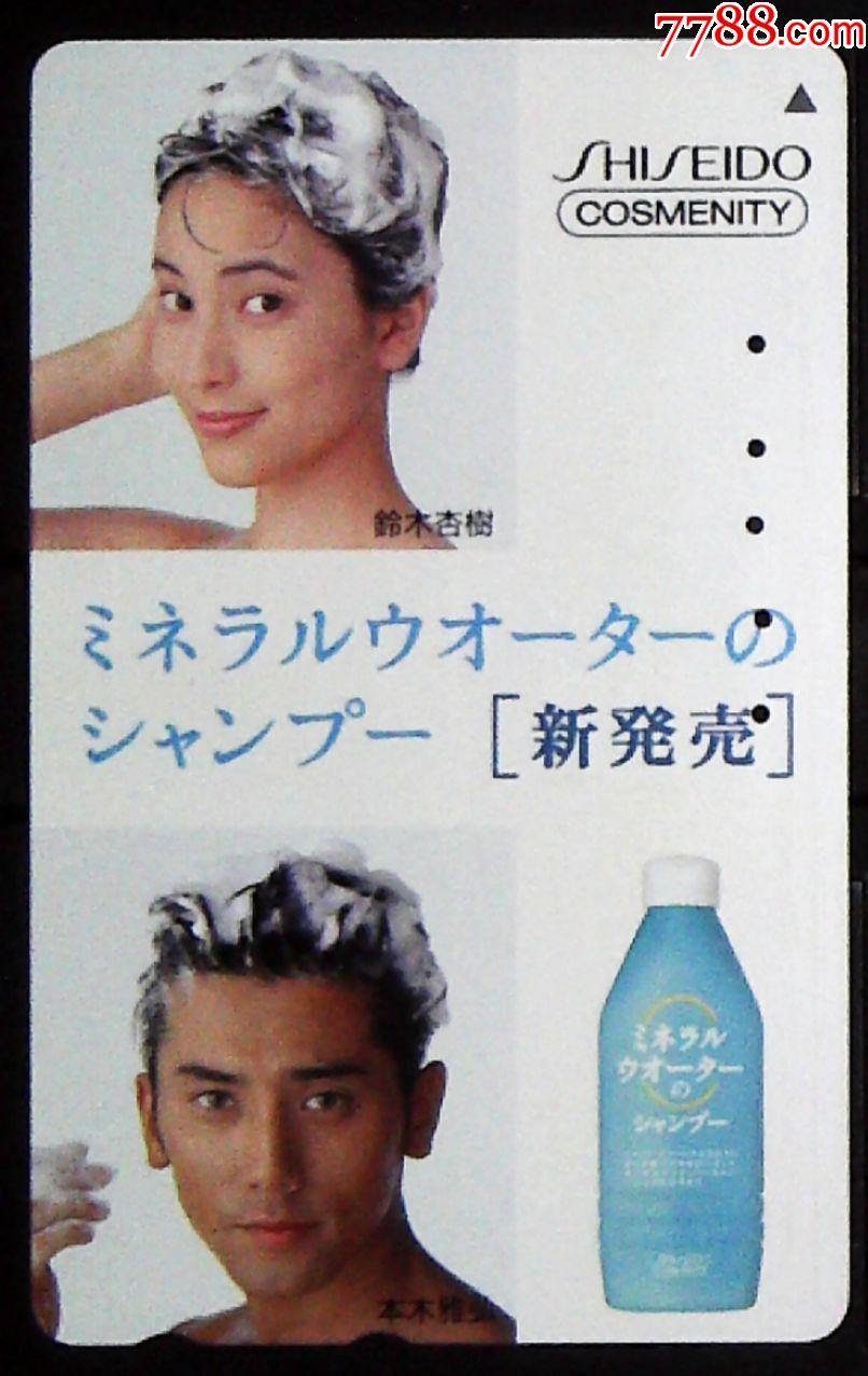 Shiseido,�Y生堂,洗�l水,�木杏�洌�本木雅弘,四孔卡,日本田村�f卡(se70875983)_