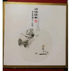 清風徐來_戴雨樵扇面小品選(se70909869)_7788舊貨商城__七七八八商品交易平臺(www.799868.live)