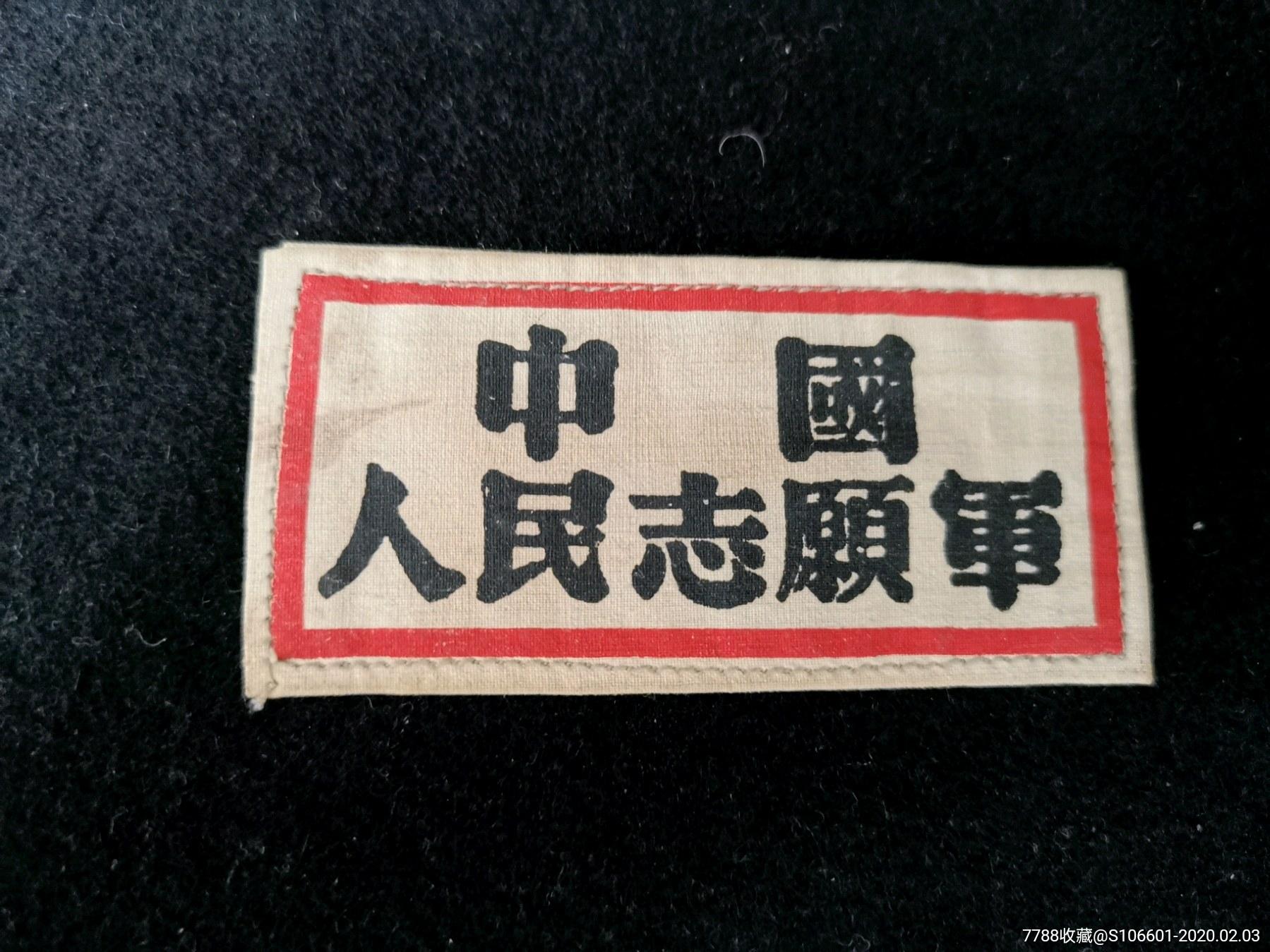 志愿军胸标(se70925785)_